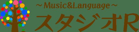 スタジオR【英語教室・音楽教室・リトミック】三沢市/おいらせ町の総合スクール
